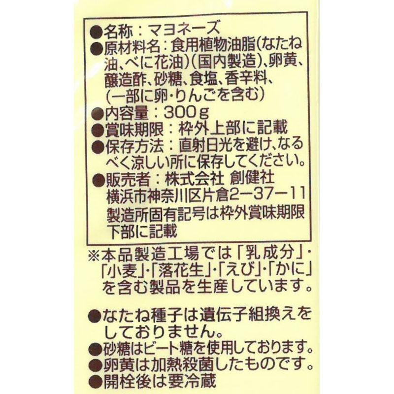 創健社 有精卵マヨネーズ 300G