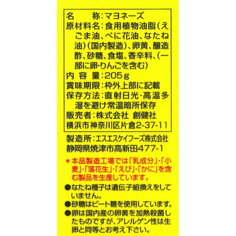 創健社 えごま一番マヨネーズ 205G