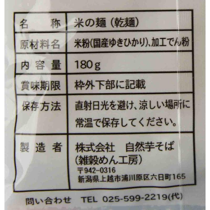米の麺 180G