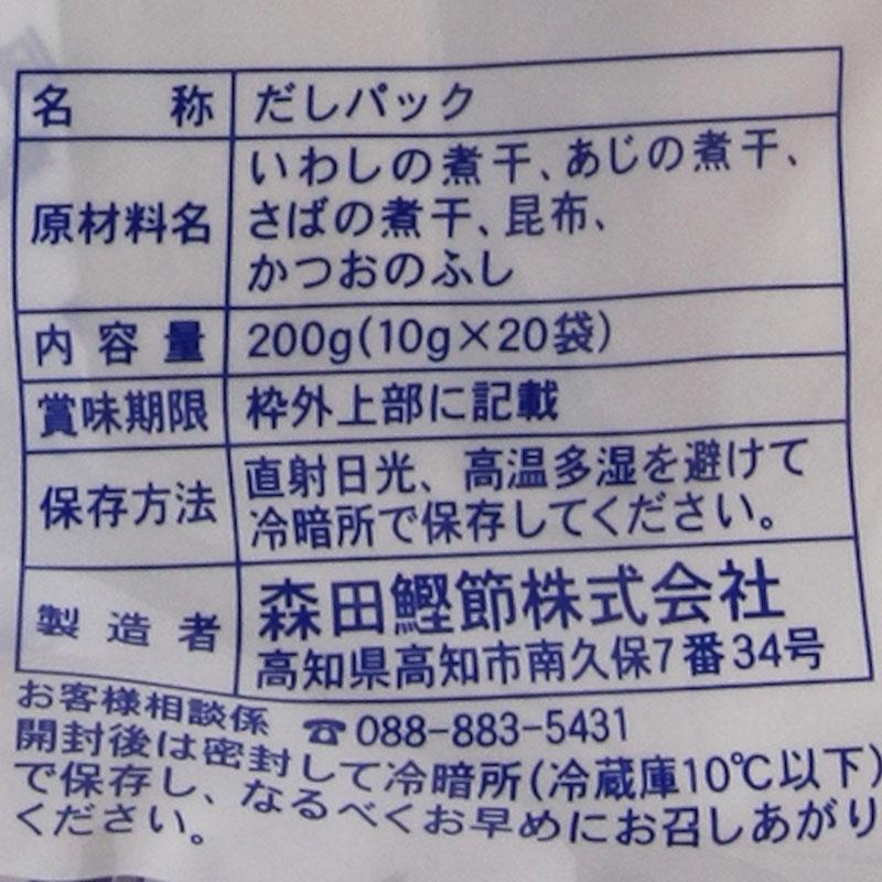 森田にぼしパック 200G(10GX20P)