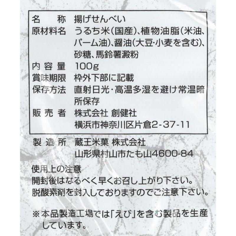 創健社 揚げ小丸  100G×6個