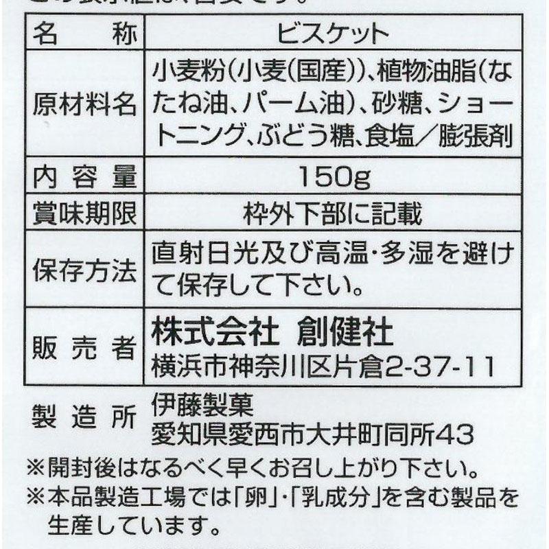 創健社 メイシーミレービスケット 150G×5個*