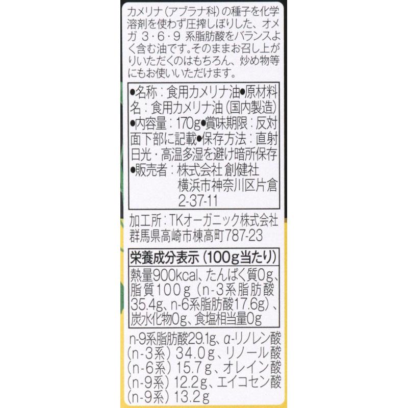 カメリナオイル / 内容量:170g