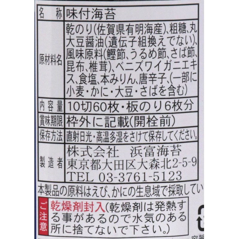 味付のり 海輝 / 内容量:10切60枚