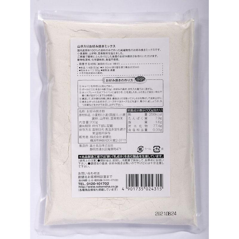 山芋入りお好み焼きミックス / 内容量:200g