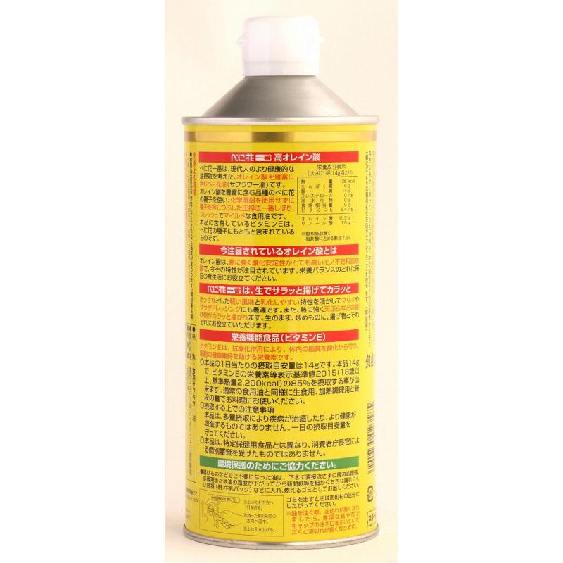 創健社 べに花一番高 オレイン酸(丸缶) 600G