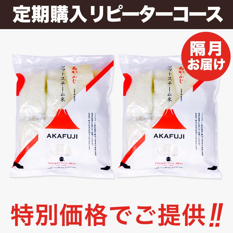 【定期購入リピーターコース】あかふじソフトスチーム白米50食セット