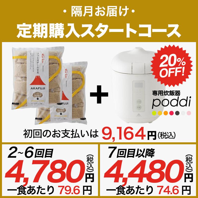 【定期購入スタートコース】あかふじソフトスチーム玄米60食セット