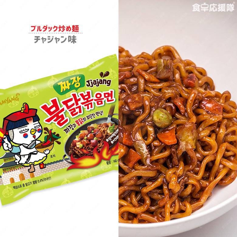 ブルダック炒め麺 シリーズ [キムチ味 新登場!]