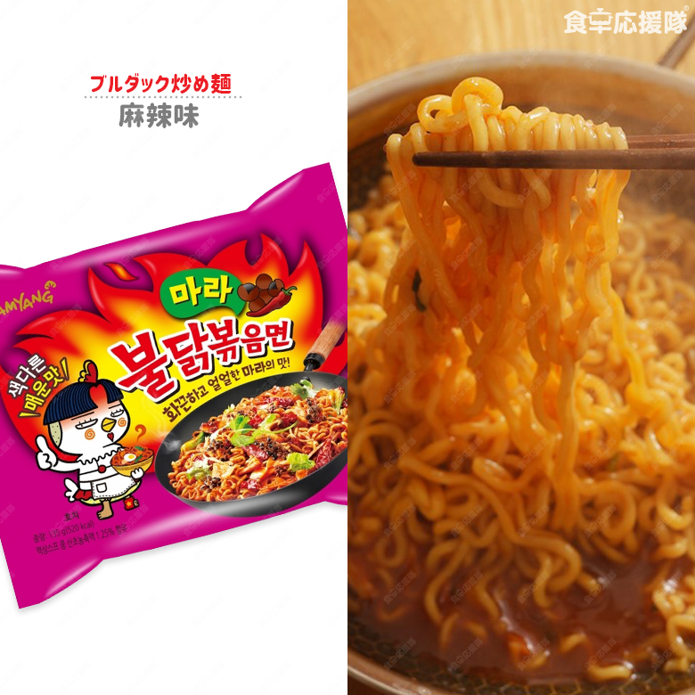 ブルダック炒め麺 シリーズ