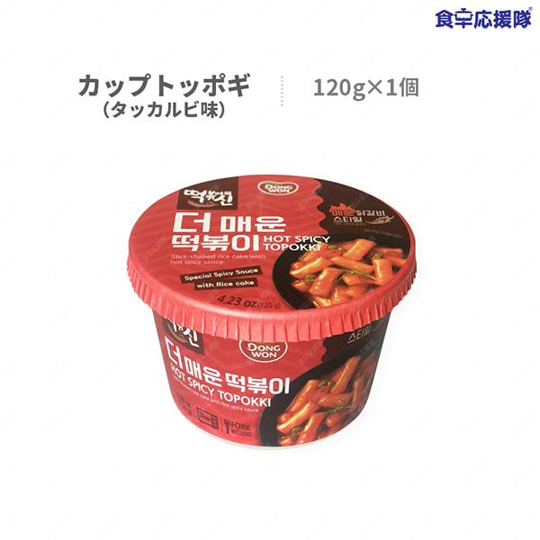 ドンウォン カップトッポギ タッカルビ味