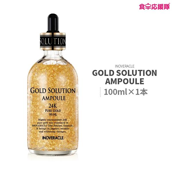 GOLD SOLUTION AMPOULE 24K