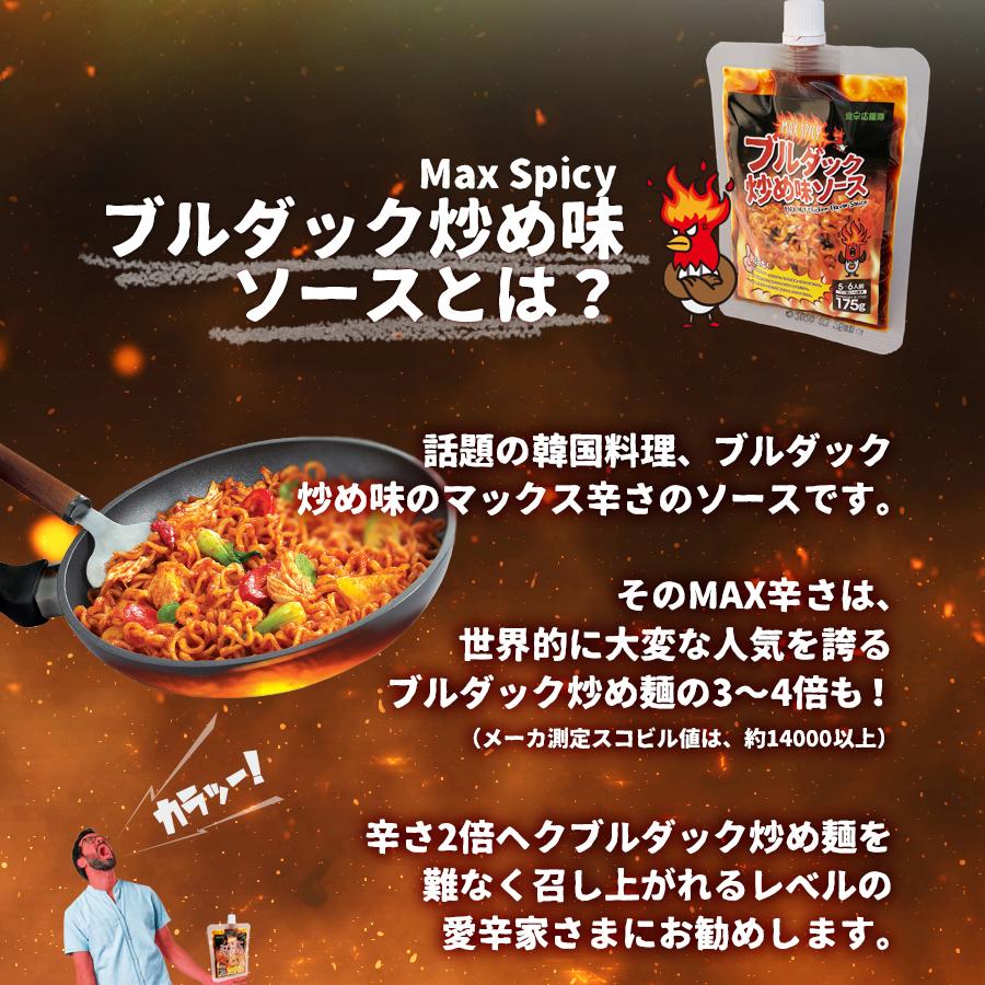 MAX SPICY ブルダック炒め味ソース