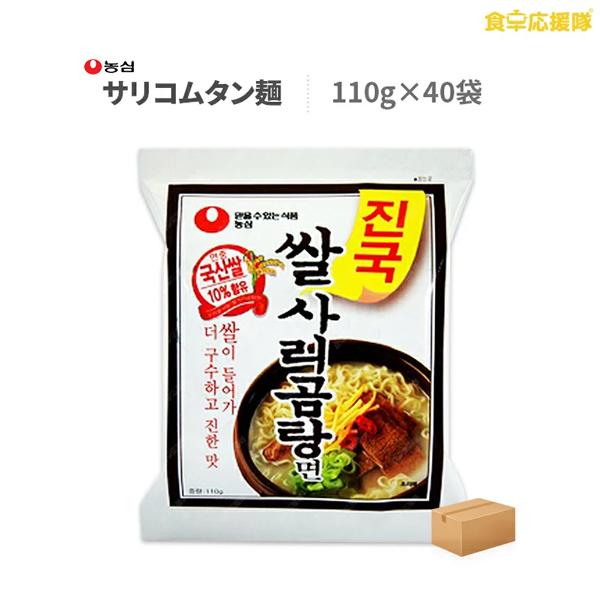 サリコムタン麺110g