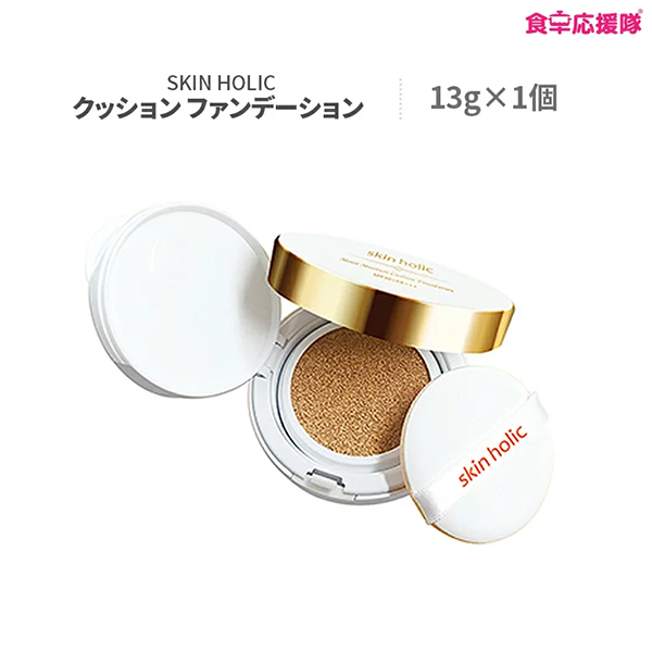 skin holic クッションファンデーション
