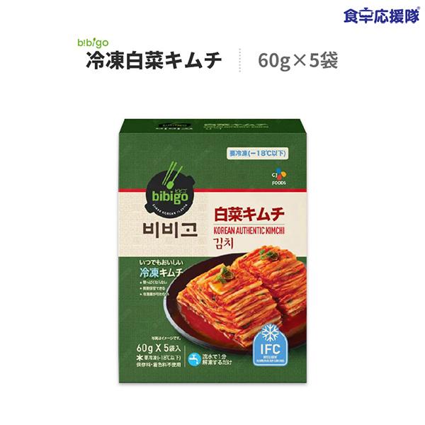 bibigo 冷凍白菜キムチ60g