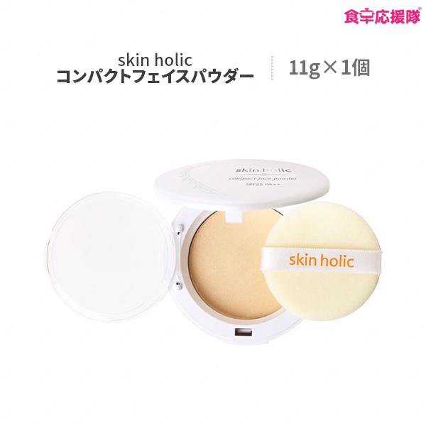 skin holic コンパクトフェイスパウダー