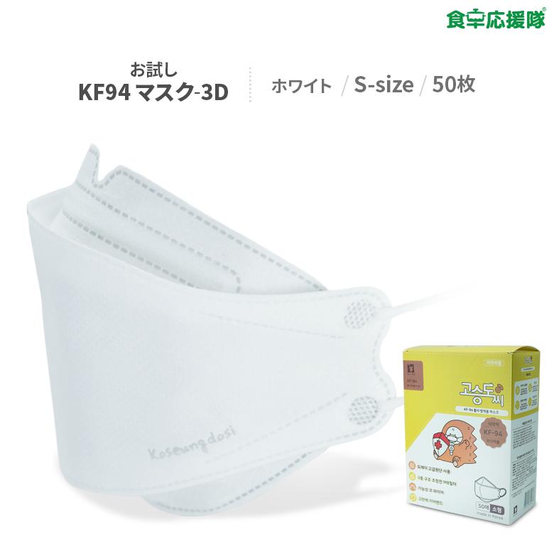 KF94 3Dマスク Sサイズ(子供用)