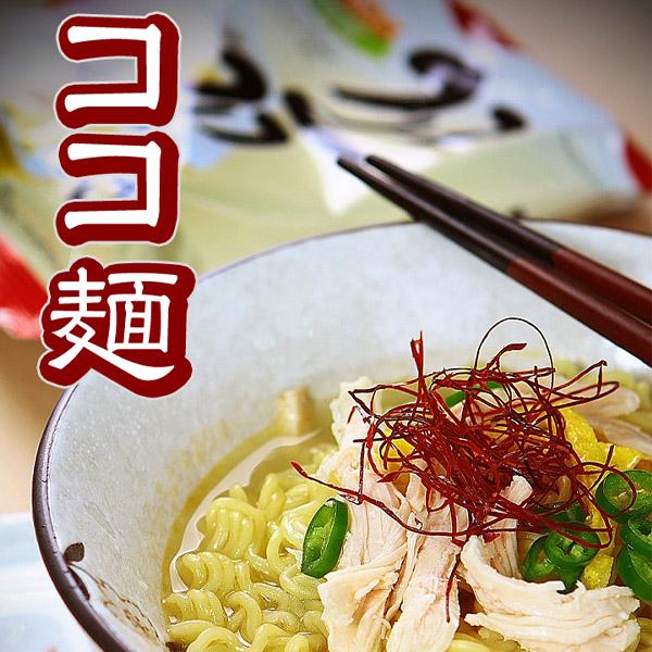 ココ麺 袋&カップ
