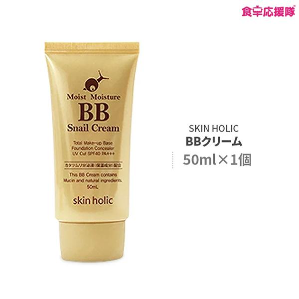 skin holic BBクリーム