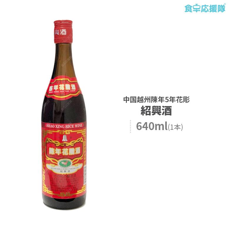 紹興酒 中国酒