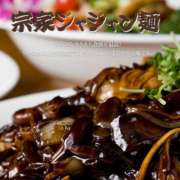 韓国ジャージャー麺 3食セット