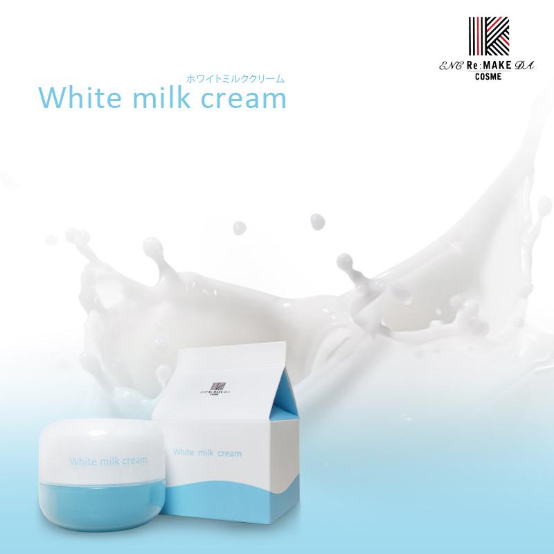 ホワイトミルククリーム