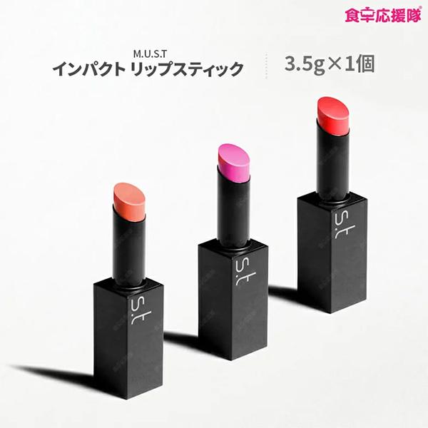 【M.U.S.T】 インパクトリップスティック