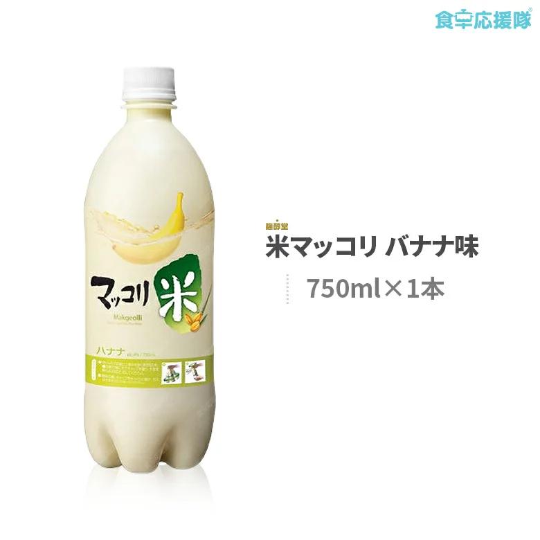 米マッコリ バナナ味 750ml