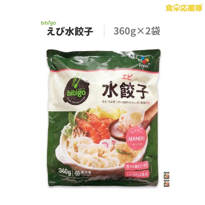 bibigo えび水餃子 360g×2袋