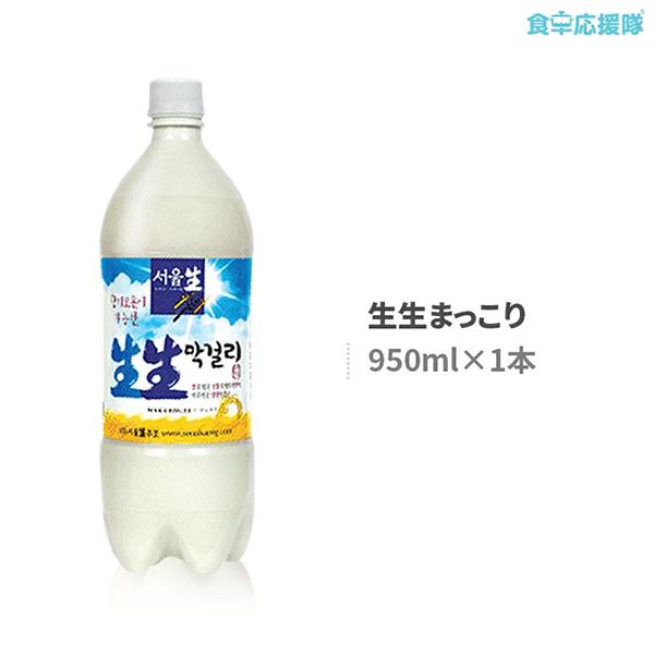 生生マッコリ950ml