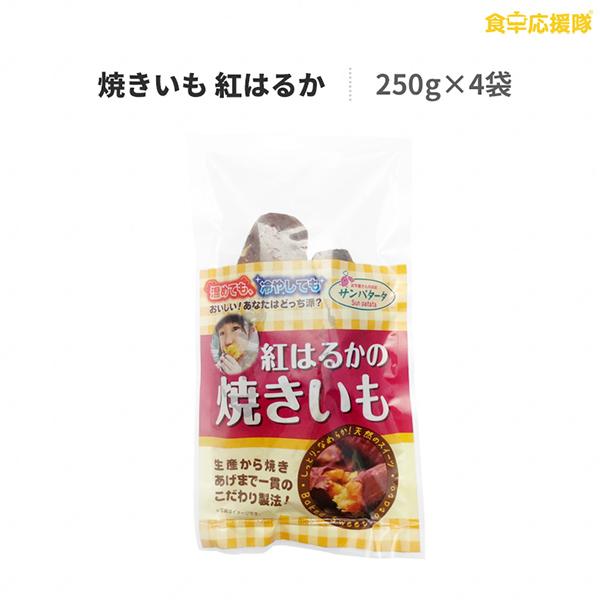 焼き芋 紅はるか 1kg