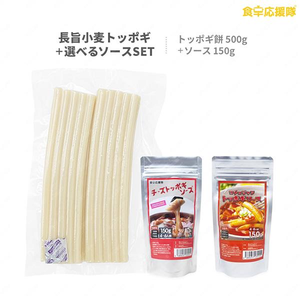 長旨!小麦トッポギ 選べるソースセット