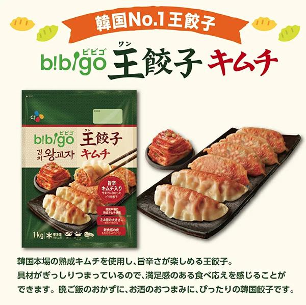 bibigo王餃子 選べる2袋セット ★今だけ!えび・かぼちゃ水餃子追加★