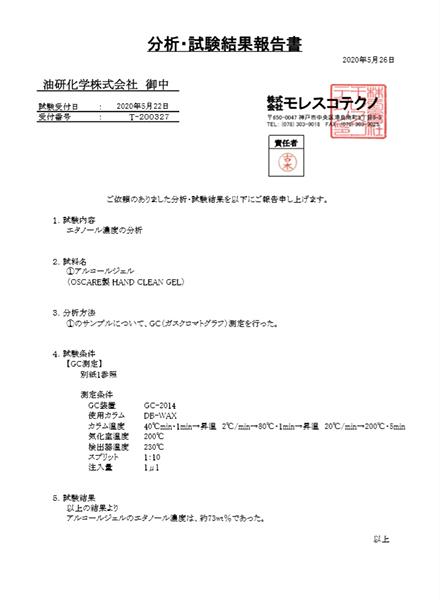 クリーンケアジェル 日本版