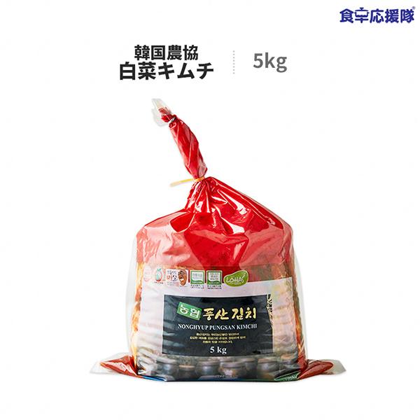 韓国農協 白菜キムチ 5kg