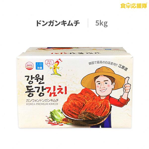 江原道ドンガンキムチ 5kg [送料無料〜]