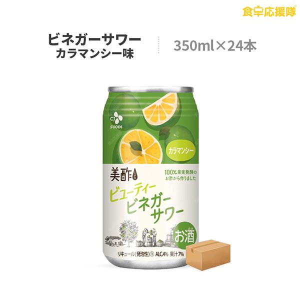 美酢 ビネガーサワー カラマンシー 350ml×24本
