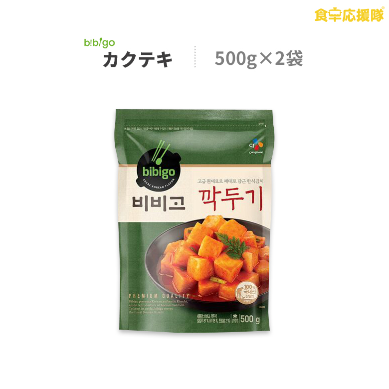 【訳あり】熟成 bibigo カクテキ 500g×2袋