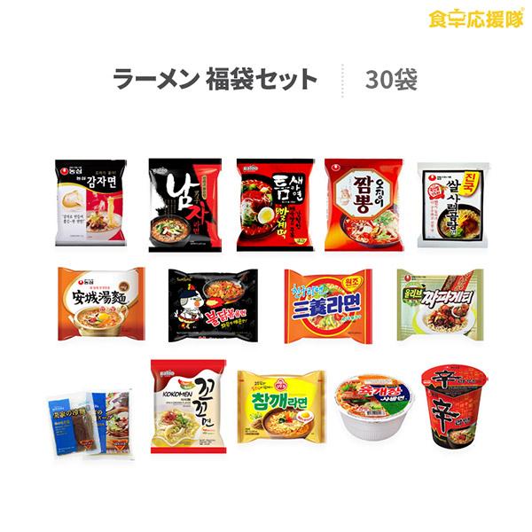 訳あり激安!韓国ラーメン・冷麺 福袋セット 30個
