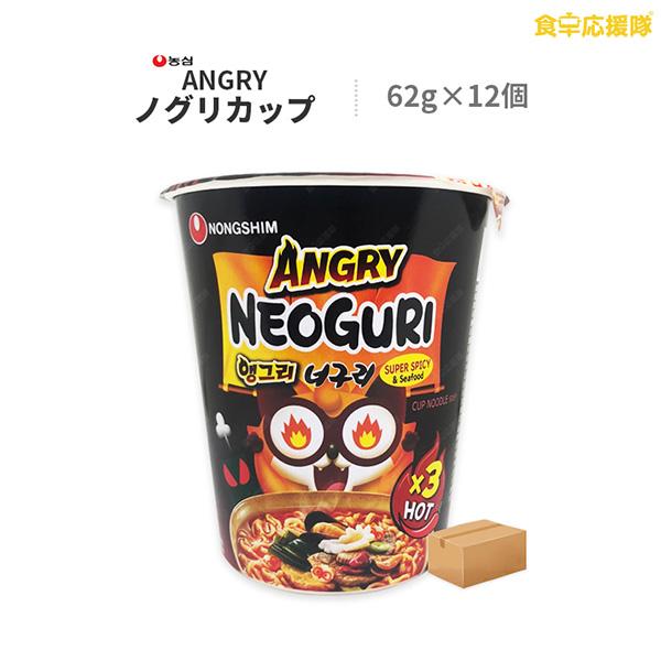 Angry ノグリ カップ