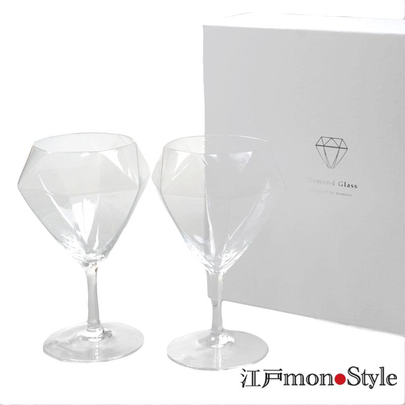 【ペア】【江戸硝子】ダイヤモンドワイングラス(ショート)