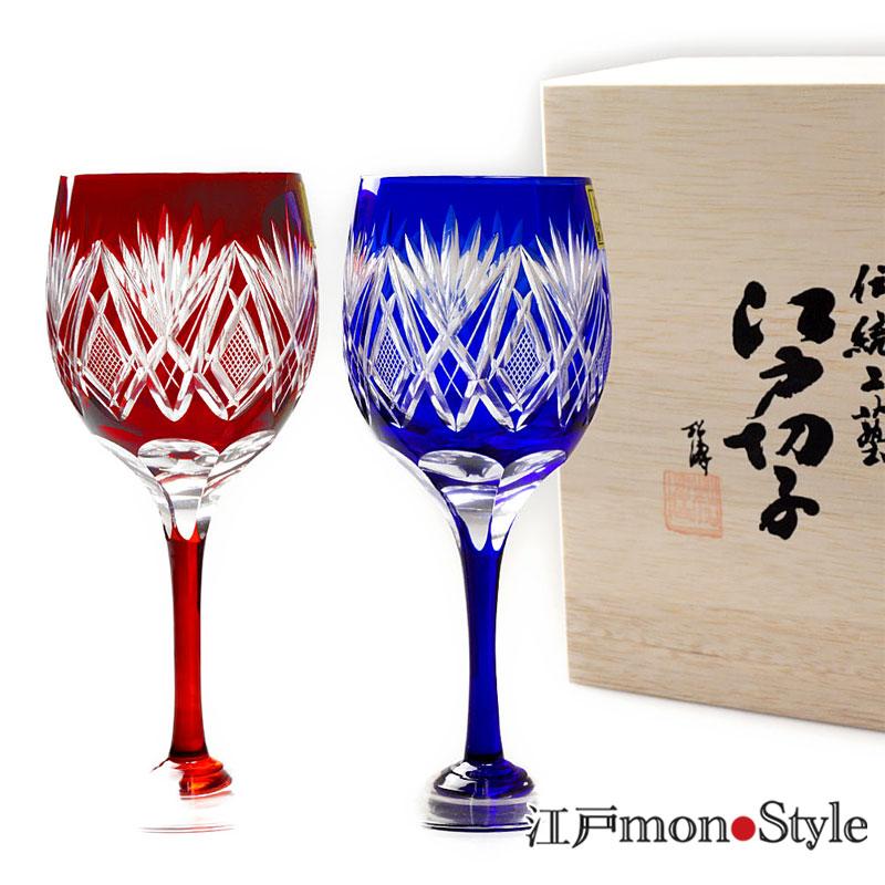 【ペア】江戸切子ワイングラスペア(笹魚子/赤&瑠璃)【メッセージ入れ可】