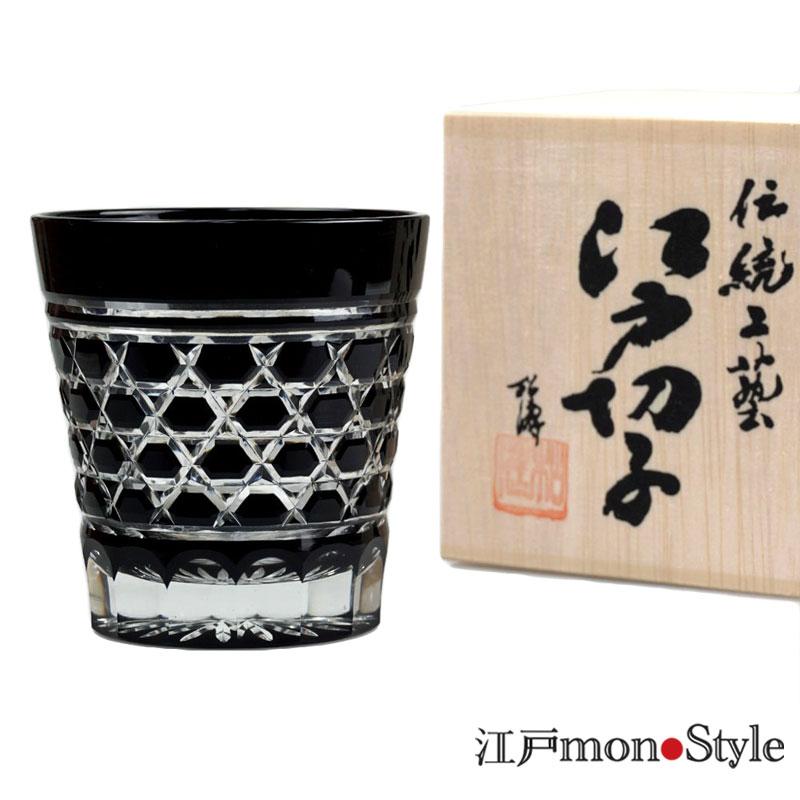 江戸切子グラス(六角籠目/黒)【名入れ・メッセージ入れ可】