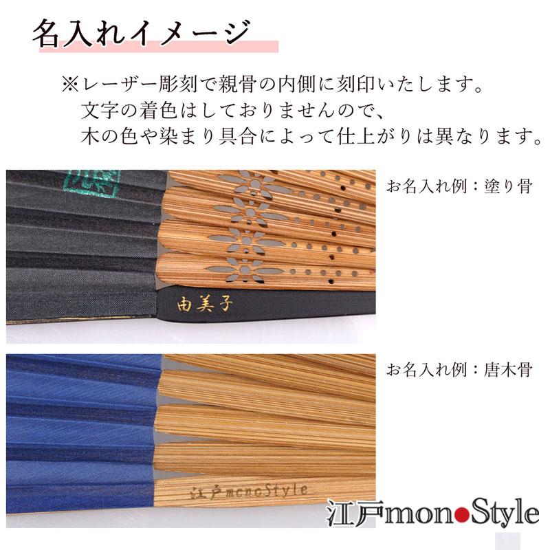 江戸柄扇子(青海波&菊五郎格子・22.5cm)【名入れ可】