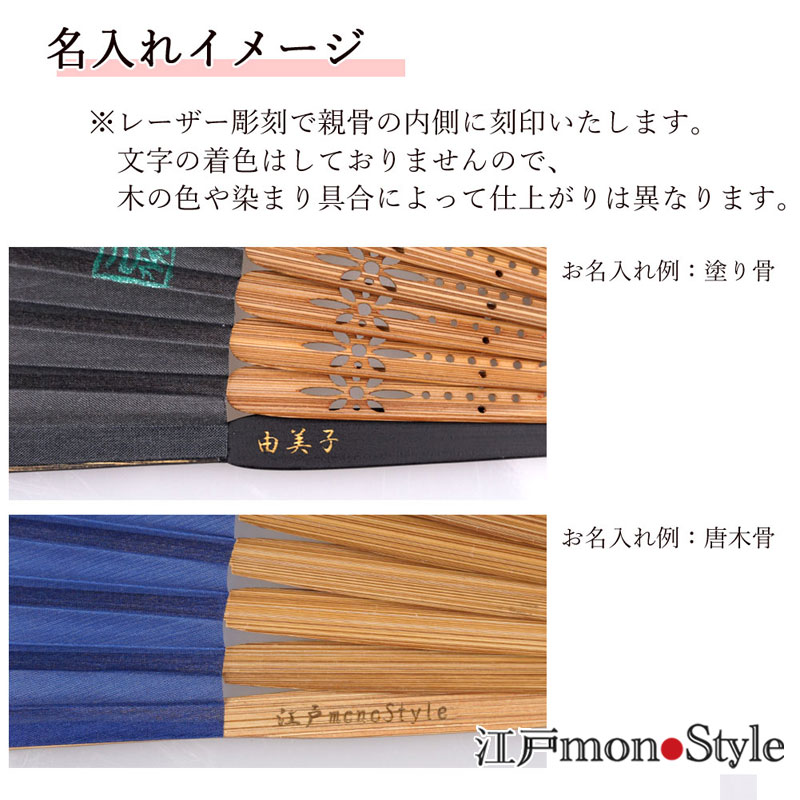 江戸柄扇子(桜・22.5cm)【名入れ可】