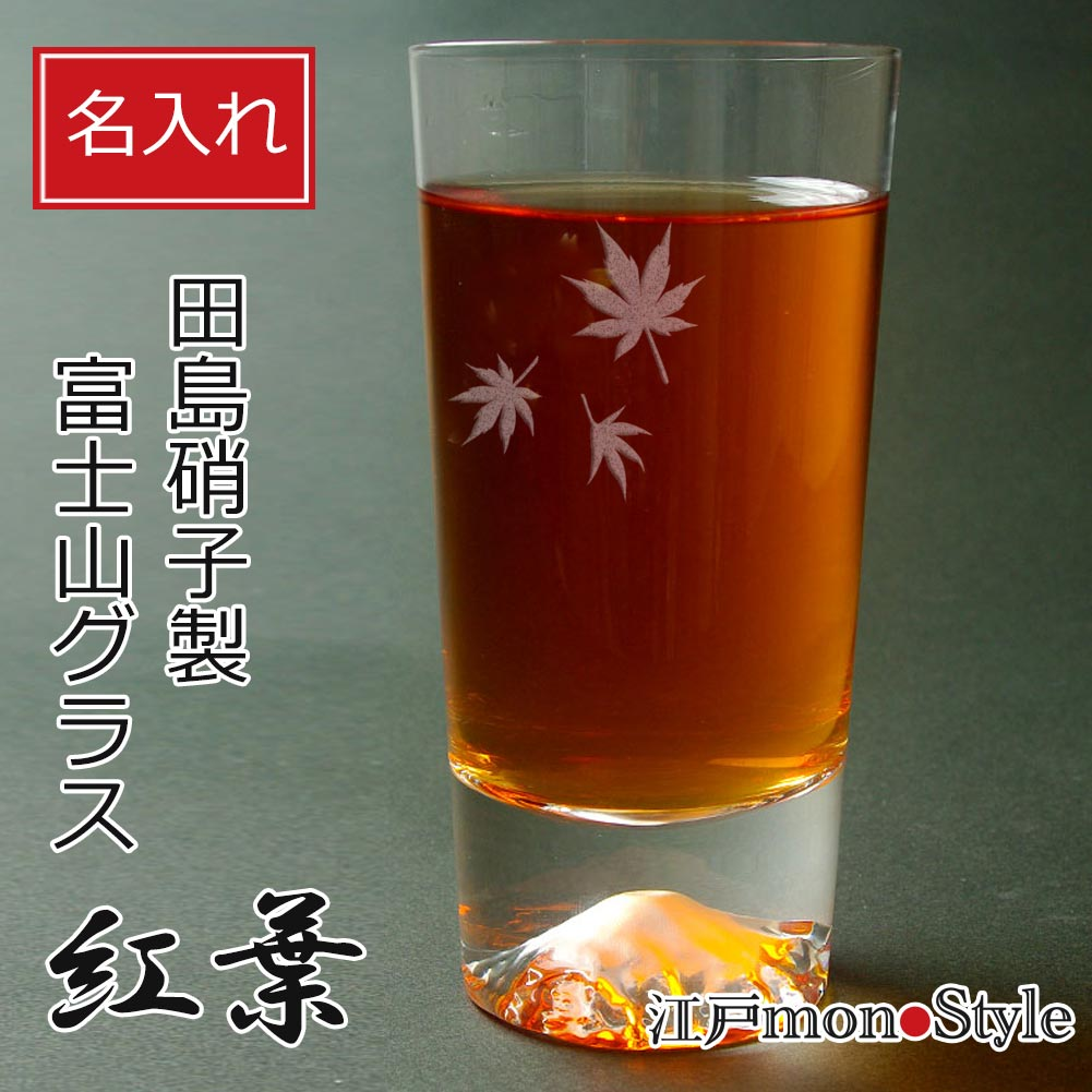 【当店限定】【江戸硝子】富士山タンブラー(紅葉)【名入れ・メッセージ入れ可】