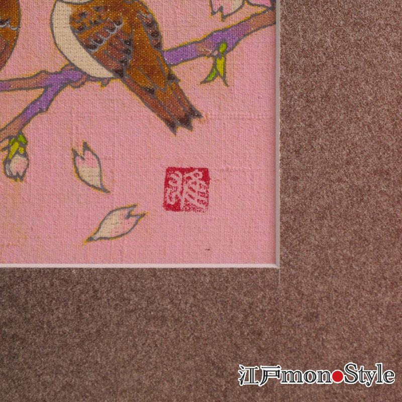 【限定1個】【東京手描友禅】染額(雀と桜)