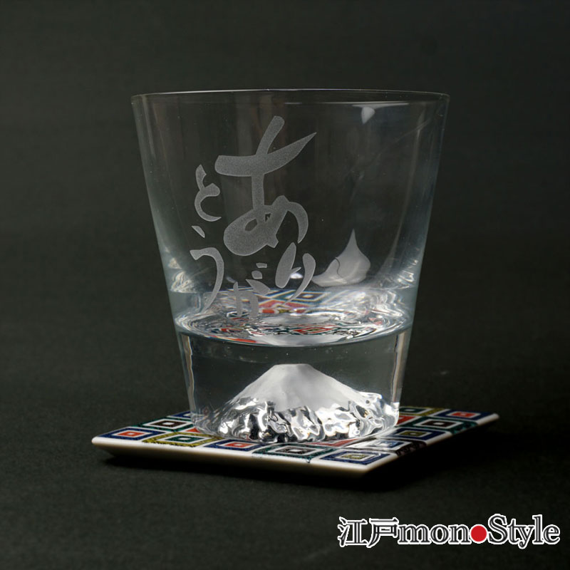 【当店限定】【江戸硝子】富士山ロックグラス(ありがとう)【名入れ・メッセージ入れ可】