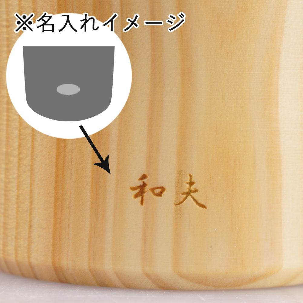 【日光檜】乾杯セット(日本酒)【名入れ可】